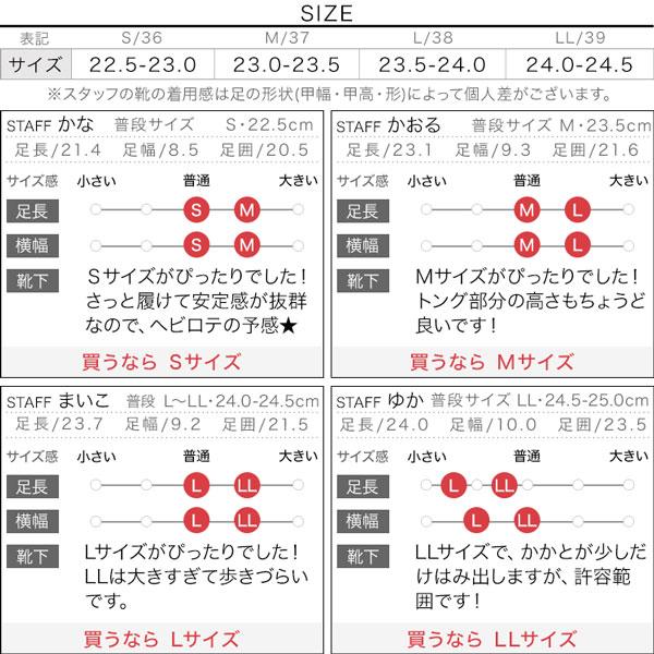 プラットフォームトングサンダル [I2274]のサイズ表