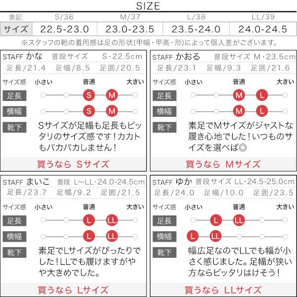 ワンベルトミュール [I2275]のサイズ表