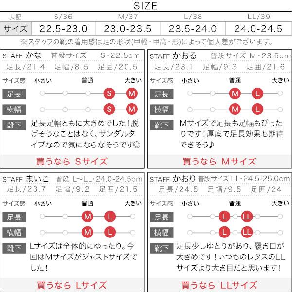 PVC厚底サンダル [I2279]のサイズ表