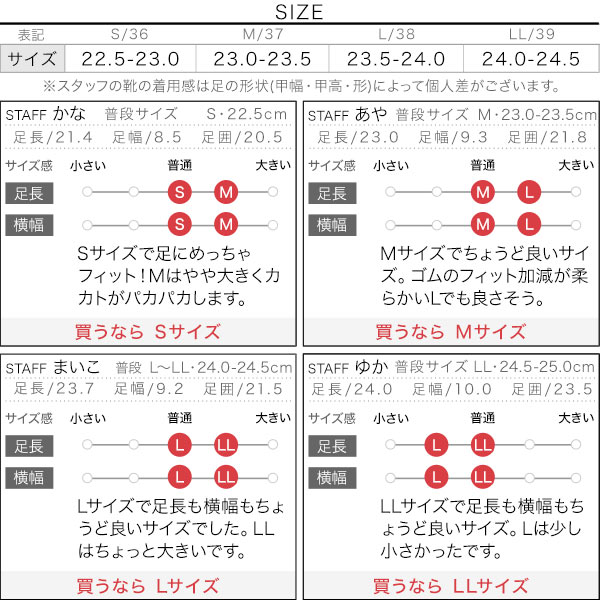 ゴムベルトサンダル [I2282]のサイズ表
