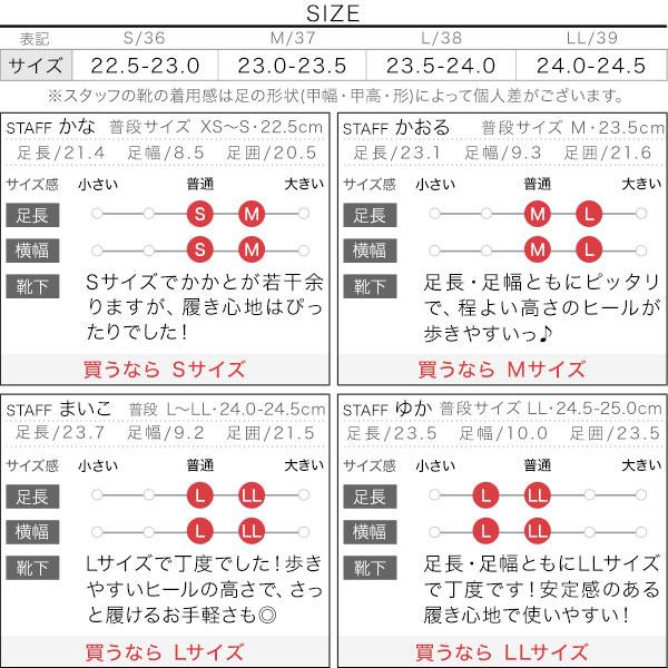 ≪セール≫編みこみスクエアトゥミュール [I2284]のサイズ表
