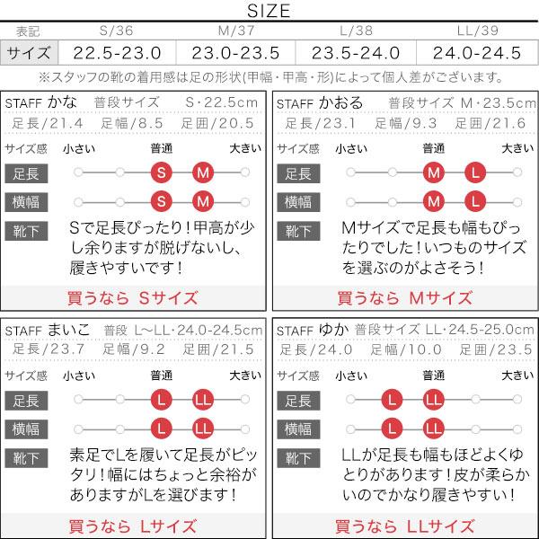 クロスストラップフラットサンダル [I2285]のサイズ表