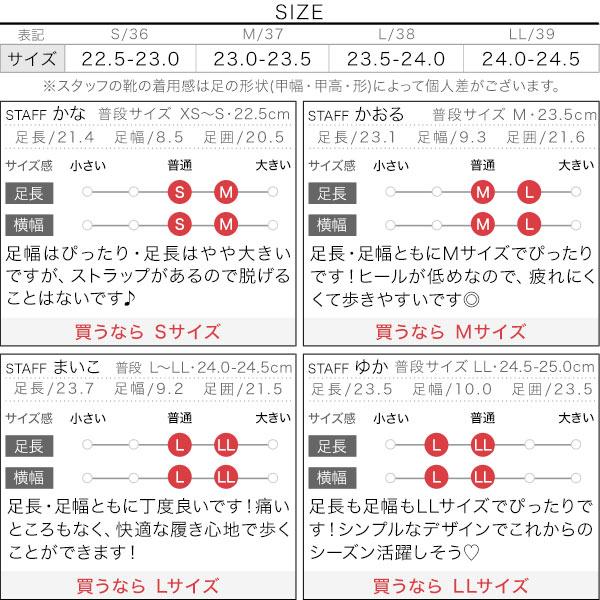 アンクルベルトチャンキーヒールサンダル [I2287]のサイズ表