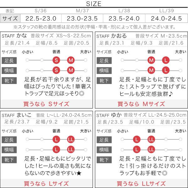 ダブルストラップサンダル [I2291]のサイズ表