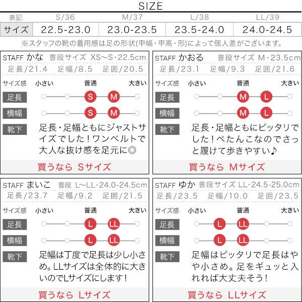 ステッチフラットサンダル [I2300]のサイズ表