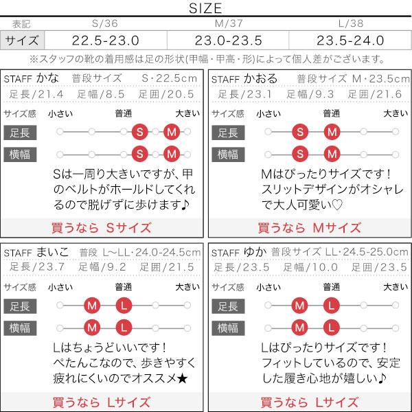 スクエアトゥスリットフラットサンダル [I2302]のサイズ表