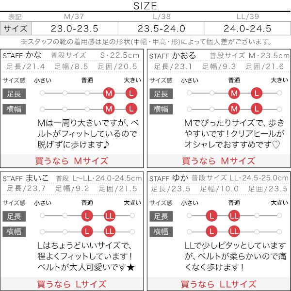 ツイストベルトクリアヒールサンダル [I2303]のサイズ表