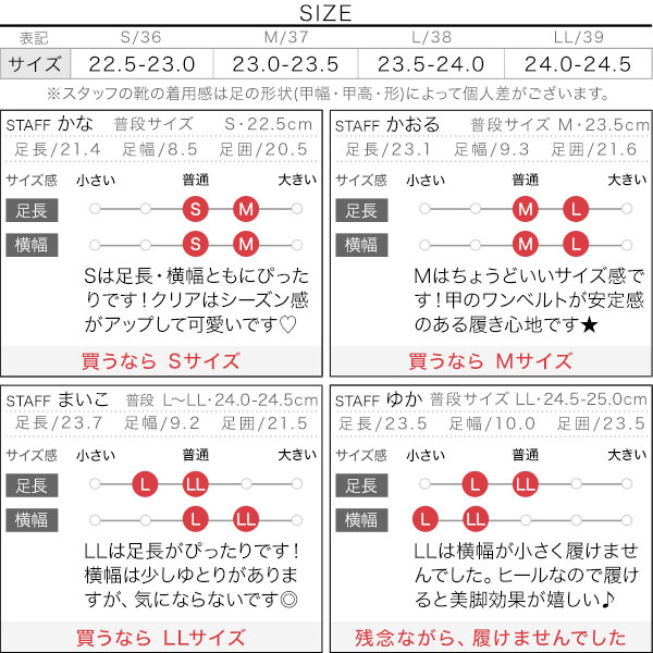 ジュートサボ [I2304]のサイズ表