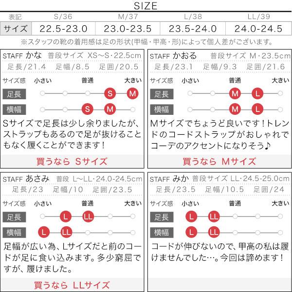 コードストラップフラットサンダル [I2308]のサイズ表