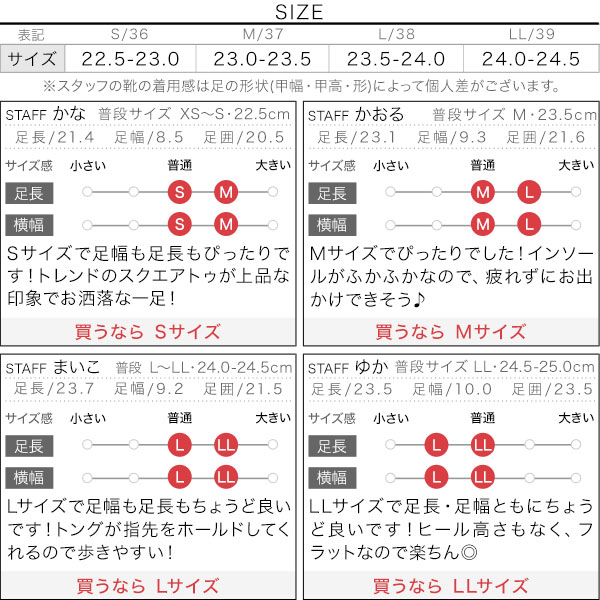 スクエアトゥトングサンダル [I2310]のサイズ表