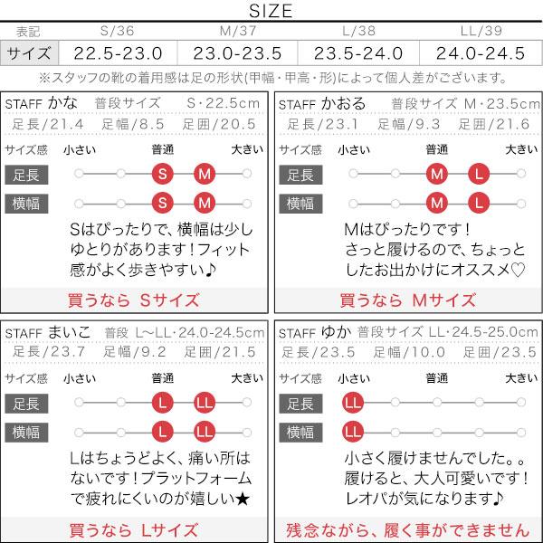 プラットフォームサムループサンダル [I2312]のサイズ表