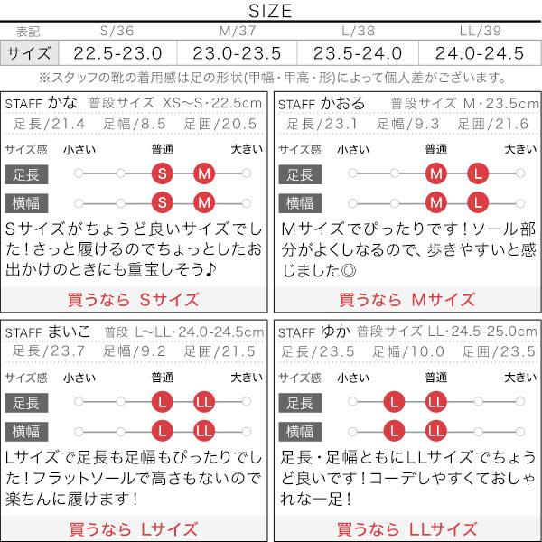 編み込みベルトフラットサンダル [I2313]のサイズ表