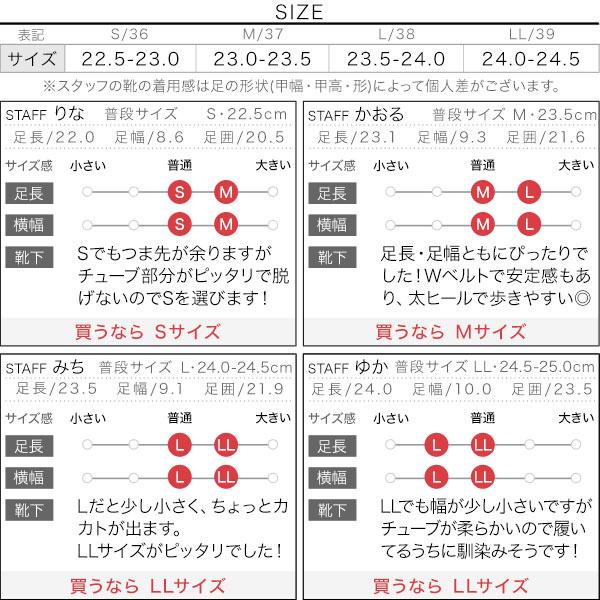 ストリングサンダル [I2314]のサイズ表
