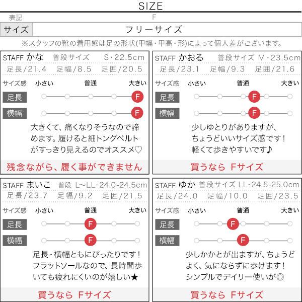 デイリートングサンダル [I2323]のサイズ表