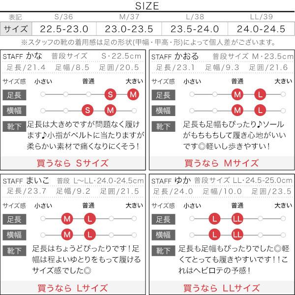 クロスベルトフェイクジュートサンダル [I2325]のサイズ表