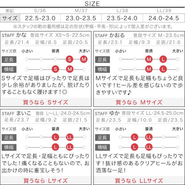 パイピングクリアサンダル [I2328]のサイズ表