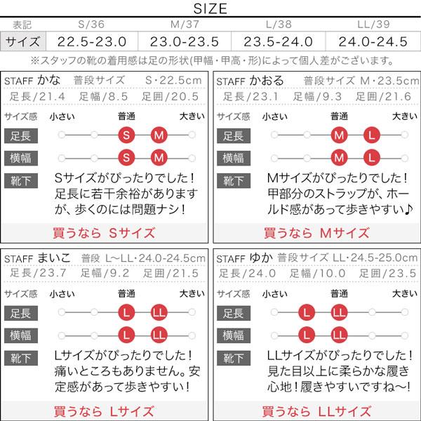 ≪セール≫PVCチューブベルトサンダル [I2331]のサイズ表