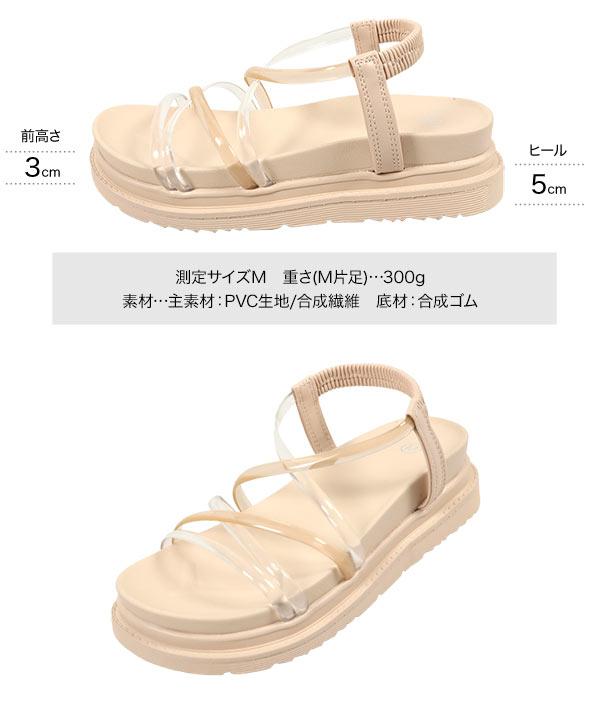 ≪セール≫PVCチューブベルトサンダル [I2331]