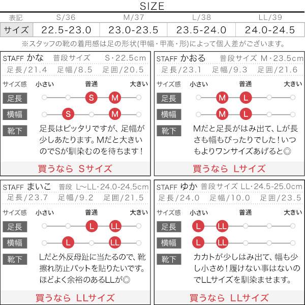 スタッズベルトミュール [I2332]のサイズ表