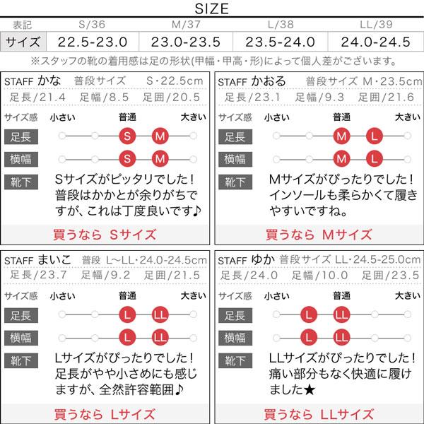 パイピングバブーシュ [I2333]のサイズ表