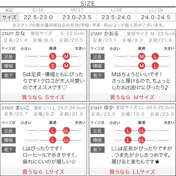 スクエアトゥミュール [I2336]のサイズ表