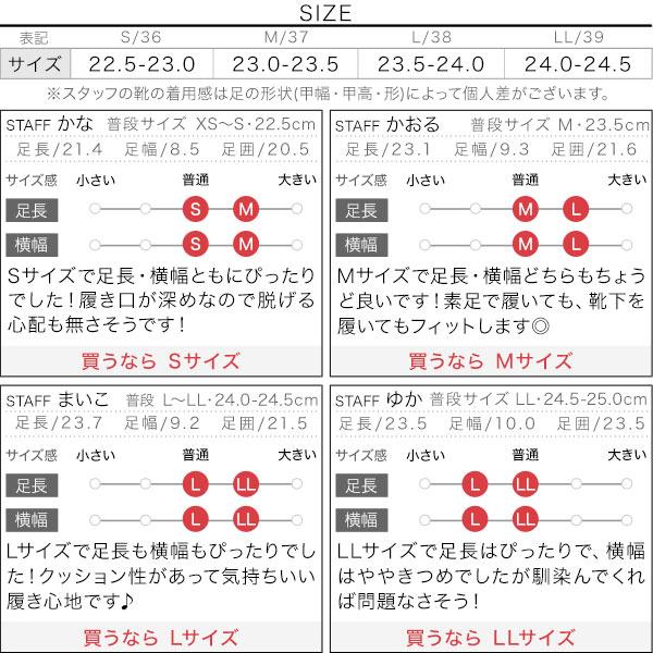 プラットフォームサボ [I2340]のサイズ表