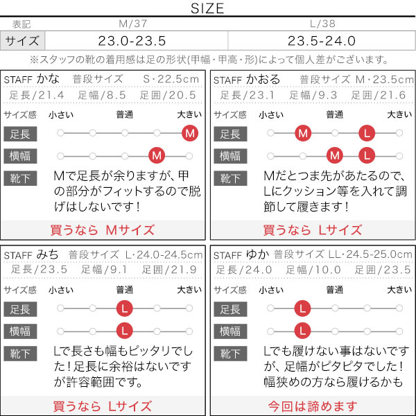 スリッポン [I2341]のサイズ表