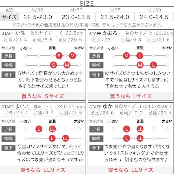 カラフルバレエパンプス [I2342]のサイズ表
