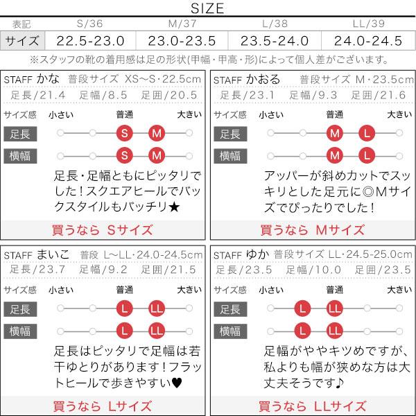 ポインテッドトゥミュール [I2345]のサイズ表