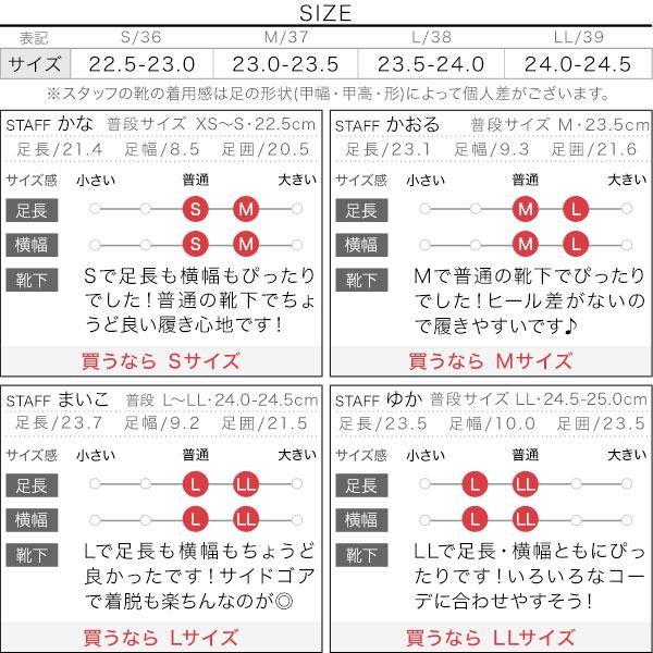 プラットフォームサイドゴア [I2351]のサイズ表