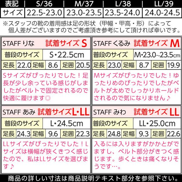 太クロスベルト☆ウェッジサンダル [I993]のサイズ表