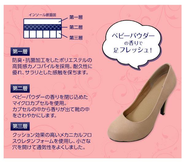 快適シューズ用中敷きインソール[J373]