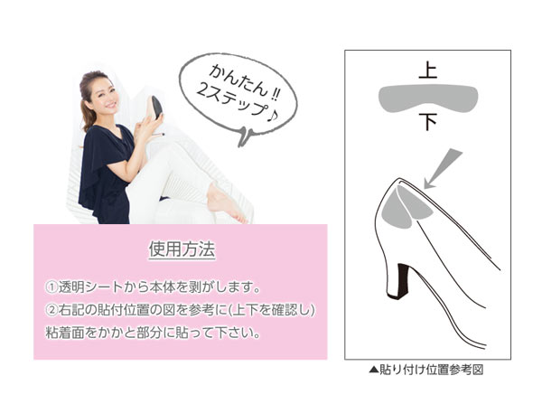 靴脱げ対策ジェルパッド[J375]
