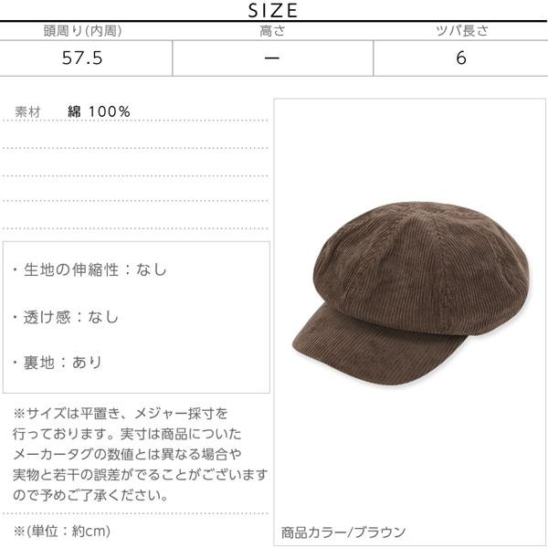 コーデュロイ素材★キャスケット[J459]のサイズ表