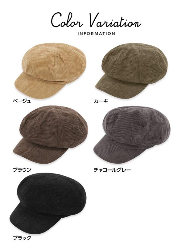 コーデュロイ素材★キャスケット[J459]