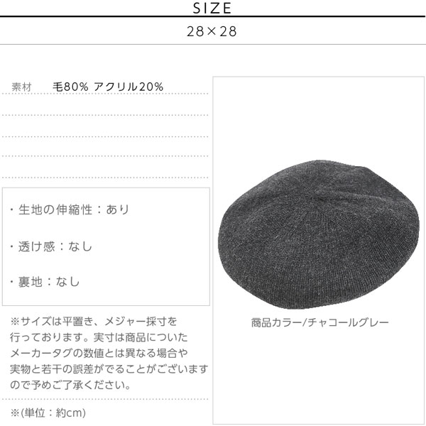 シンプルニットベレー帽 [J461]のサイズ表