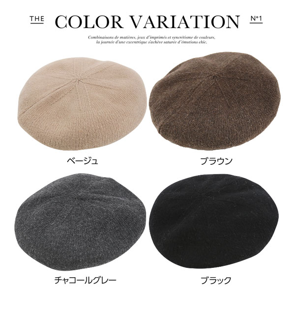 シンプルニットベレー帽 [J461]