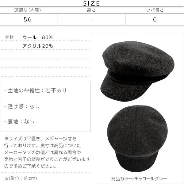 ウール混キャスケット [J462]のサイズ表