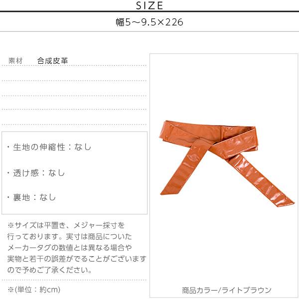 フェイクレザーサッシュベルト [J479]のサイズ表