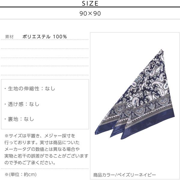 選べる2柄★サテン素材大判スカーフ [J489]のサイズ表