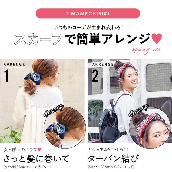 選べる2柄★サテン素材大判スカーフ [J489]