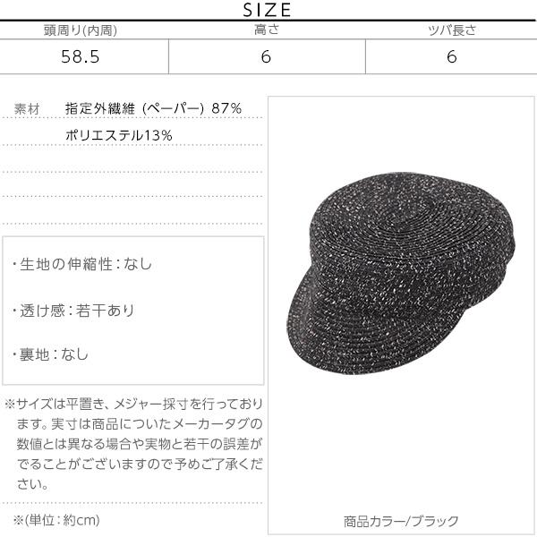 ペーパー素材マリンキャスケット [J493]のサイズ表