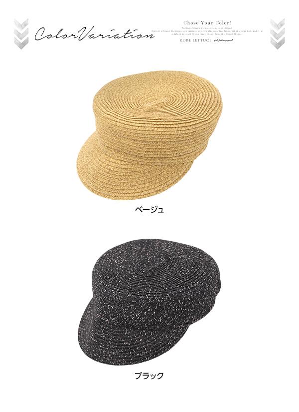 ペーパー素材マリンキャスケット [J493]