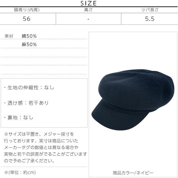 サマーニットキャスケット [J502]のサイズ表