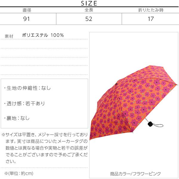 晴雨兼用UVカット☆タイニーアンブレラ [J509]のサイズ表