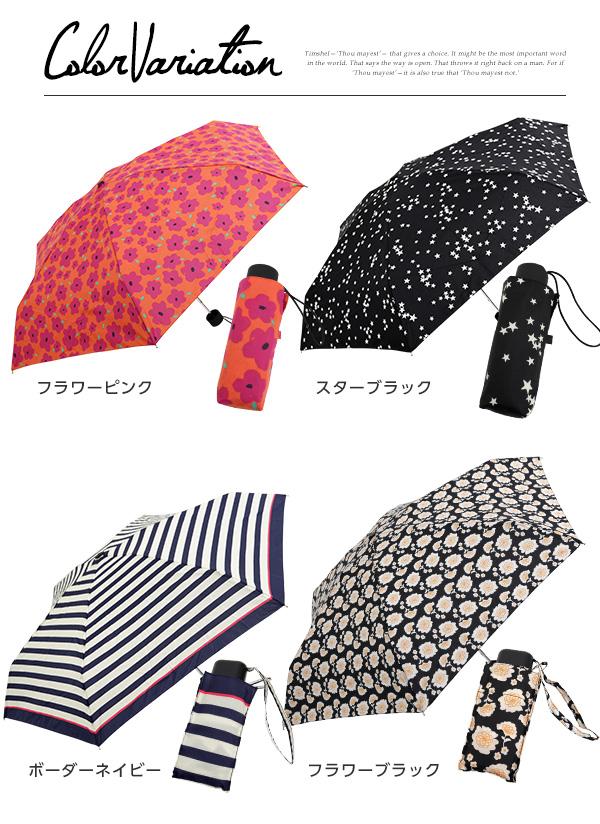 晴雨兼用UVカット☆タイニーアンブレラ [J509]