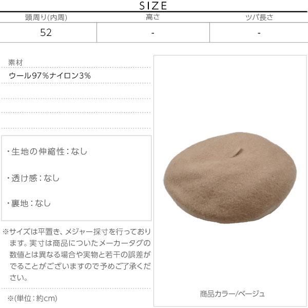 フラノベレー帽 [J521]のサイズ表