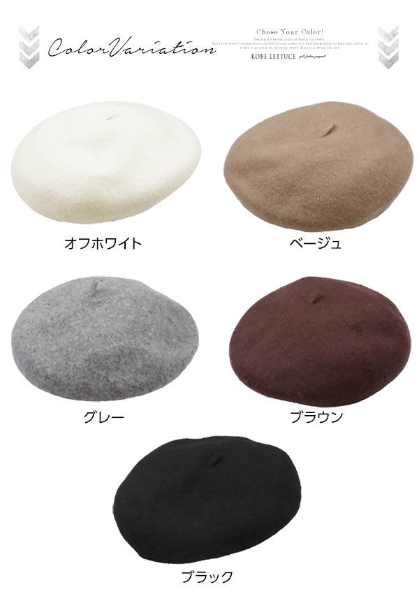 フラノベレー帽 [J521]