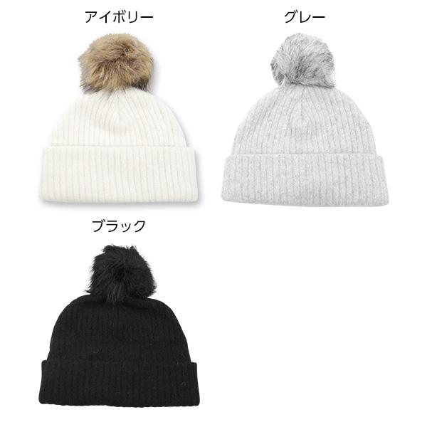 ファーポンポン付アンゴラ混ニット帽[J525]