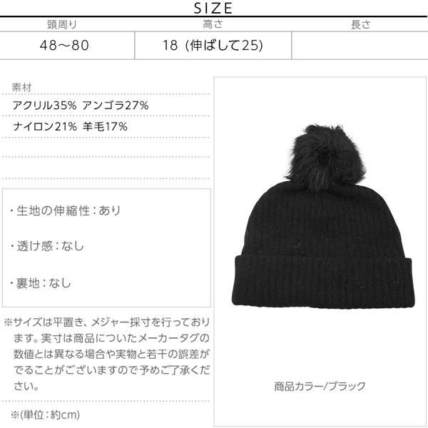 ファーポンポン付アンゴラ混ニット帽[J525]のサイズ表